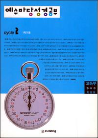 예수마당성경공부 cycle2 - 1학기용 고등부 (학생용)
