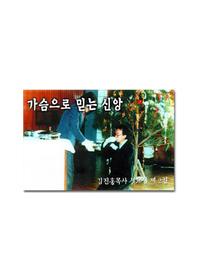 김진홍 목사 설교집 제12권 - 하나님의 나라와 제자의 길 (10Tape)