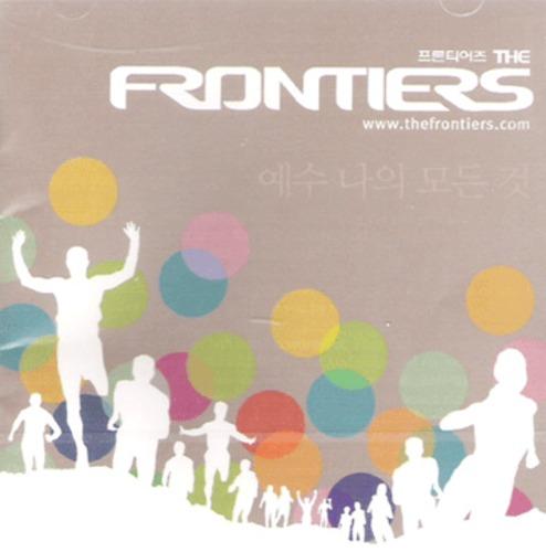 The Frontiers - 예수 나의 모든 것 (CD)