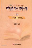 [개정판] 박형룡박사 조직신학 4 - 기독론 (반양장)