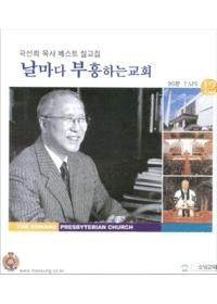 날마다 부흥하는 교회 - 곽선희 목사 베스트 설교집 (12Tape)