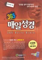 1년 일독 365 매일성경 소 단본(무색인/가죽/지퍼/청색)