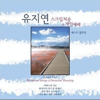 유지연 스크립처송&개인예배 - 베스트 컬렉션(CD)