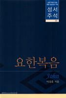 대한기독교서회 창립 100주년 기념 성서주석 35 (요한복음)