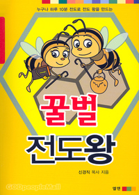 꿀벌 전도왕 - 누구나 하루 10분 전도로 전도 왕을 만드는