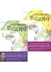 대화로 풀어 보는 한국교회사 세트(전2권)