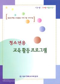 교육활동프로그램(청소년용) - 발달단계별 교육활동 프로그램 시리즈 Ⅲ