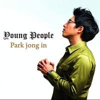 박종인1집 - YOUNG PEOPLE (CD)