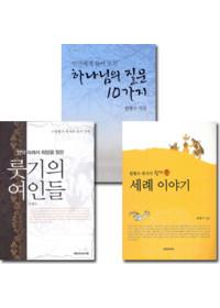 원형수 목사 저서 세트(전3권)