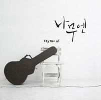 나무엔 - Hymnal (CD)