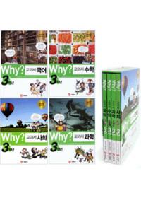 [예림당]why?교과서 만화-3학년(전4권)