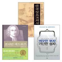 양낙흥 교수 저서 세트(전3권)