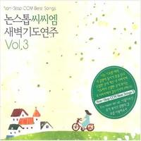 논스톱씨씨엠 새벽기도연주 3 (CD)