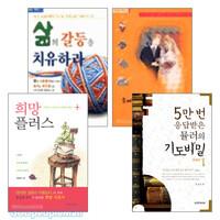 홍일권 목사 저서 세트(전4권)