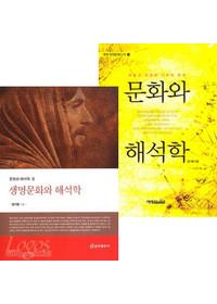 문화와 해석학 세트(전2권)