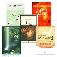 앤드류 머레이 2009년 출간(개정)도서 세트(전7권)
