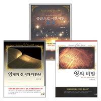 박예영 영의 비밀 시리즈 세트(전3권)