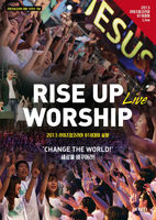 RISE UP WORSHIP LIVE 2013 - CHANGE THE WORLD (2CD BOOK)