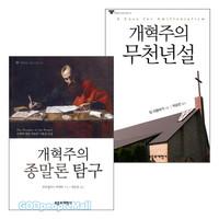 개혁주의 신학 시리즈 세트(전2권)
