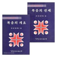 서철원 교수 로마서 강해설교 세트(전2권)