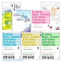 박헌성 목사 저서 세트(전4권)
