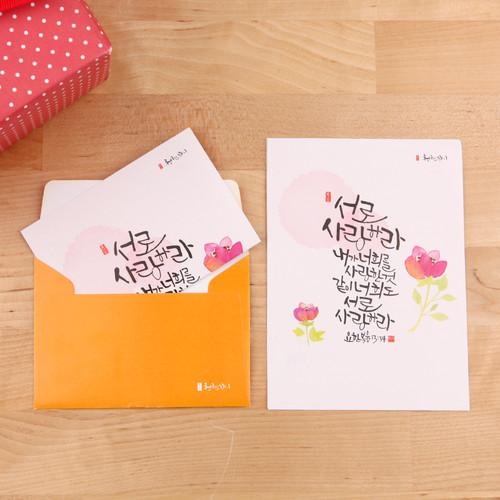 청현재이 미니 편지지 02.사랑꽃