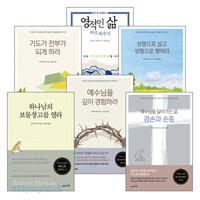 앤드류 머레이 2015년~2016년 출간(개정)도서 세트(전8권)