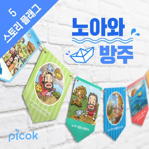 피콕 스토리 플래그-노아와 방주(with 그림우물)