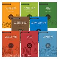건강한 교회를 세우는 9가지 표지 시리즈 세트(전8권)