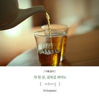 차 한잔, 골목길 피아노 (CD)