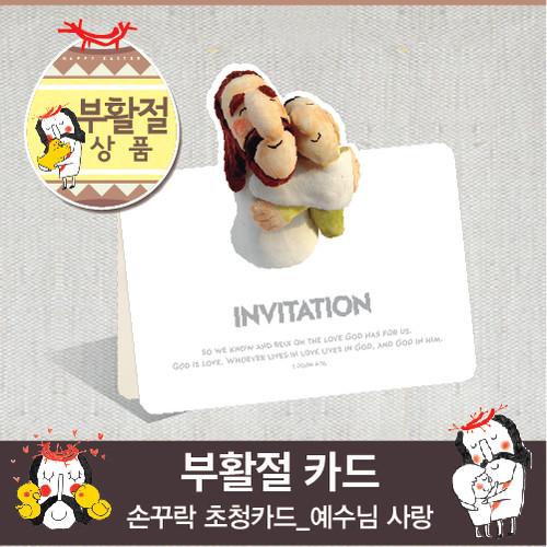 ★캠프코리아★전도카드_예수님 사랑