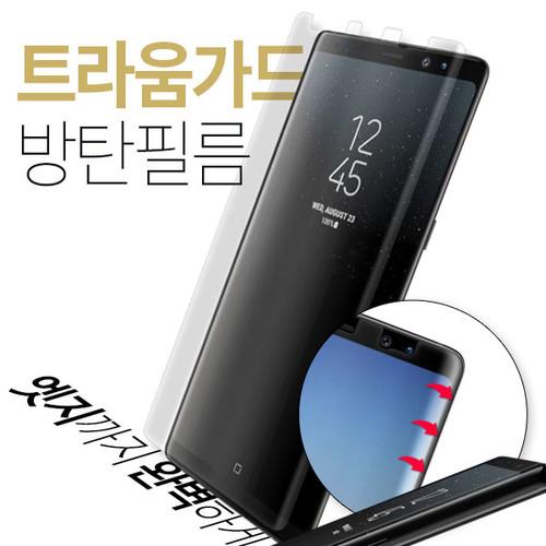 TGD 트라움가드 갤럭시노트8 S8 S7 / 아이폰7 6 / LG V30 G6 방탄풀커버필름