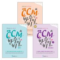 조희순 CCM 피아노 악보세트 (전3종)