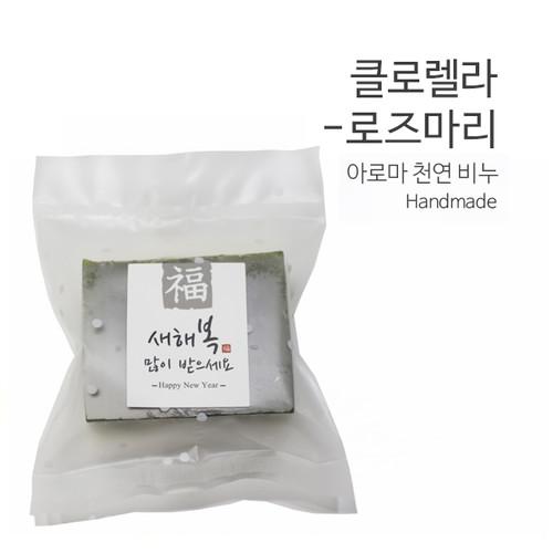 BNL 아로마 천연비누 - 클로렐라100g 씰링포장