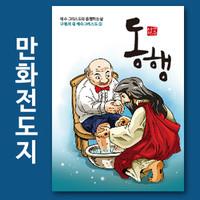 만화전도지 구원의길 시리즈 (동행)