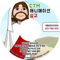 2018년 4월 CTM 애니메이션(설교 #209)