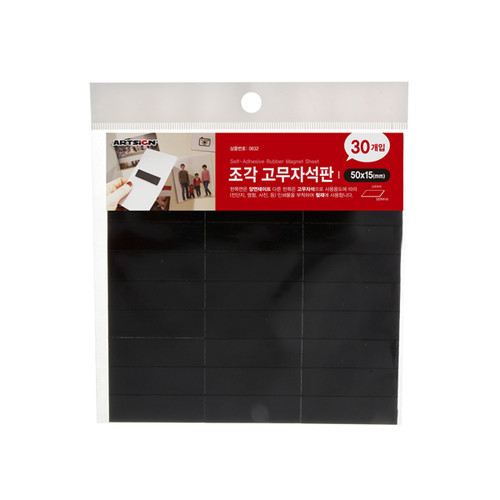 0632 - 고무자석 조각 50x15mm 사각 마그넷