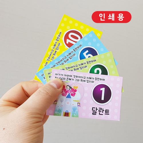 [인쇄용] 달란트카드 1 (예수님의 집에 살아요 / 1세트 500장)