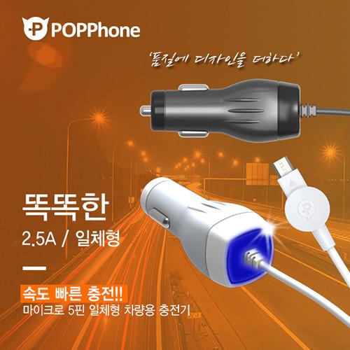 2.5A/5핀 일체형 차량용 충전기