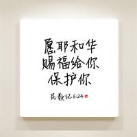순수캘리 중국어말씀액자 - CSA0002 민수기 6장 24절