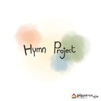 예람워십- 찬송가 Hymn Project Vol.1 (CD)