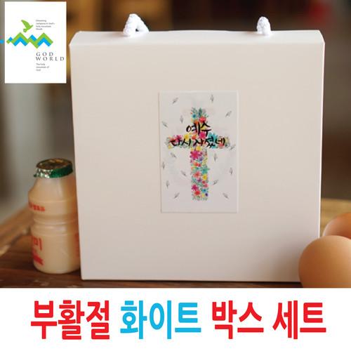 <갓월드> 부활절 화이트사각박스 (스티커포함 5개 1세트)