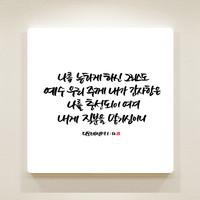 순수캘리 성경말씀액자-SA0129 디모데전서 1장 12절
