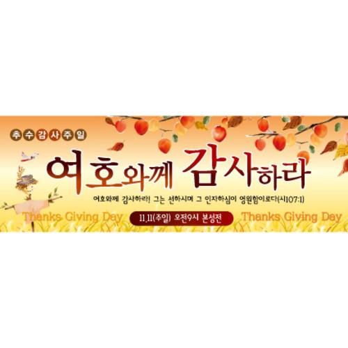 추수감사절현수막-123 ( 400 x 120 )