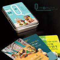 ★캠프코리아★ 질문 Q카드 Version3.나를알고싶어