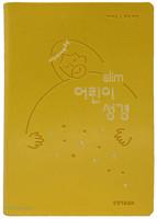 [교회단체명 인쇄] slim 어린이 성경 소 단본 (색인/무지퍼/친환경PU소재/뉴노랑)