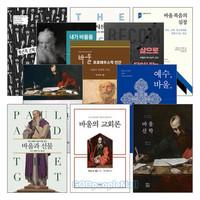 바울의 신학과 생애 연구 관련 2019년 출간(개정)도서 세트(전12권)