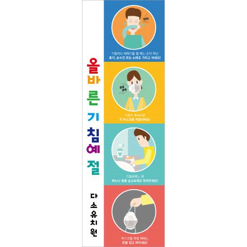 위생안전(기침예절)배너-009 ( 60 x 180 )