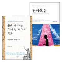명노을 목사 저서 세트 (전2권)