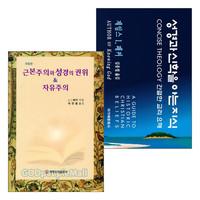 제임스 패커 2017~2018년 출간(개정)도서 세트(전2권)